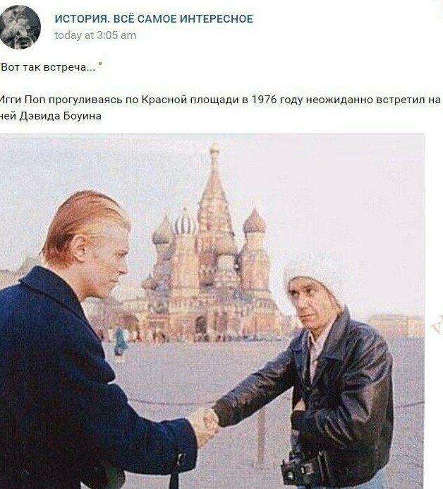 Вот звиздуны! И Дэвид, и Игги приехали в Москву вместе и жили в одной гостинице