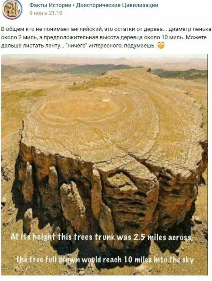 Это полная ерунда - на фото так называемая столовая гора, и их много на нашей планете