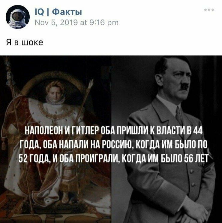 Полная чушь - к власти Наполеон пришел в 34 года, Гитлер в 43, с Россией первый начал войну в 42, второй в 52, первый отрекся от престола в 44 года, второй умер в 56