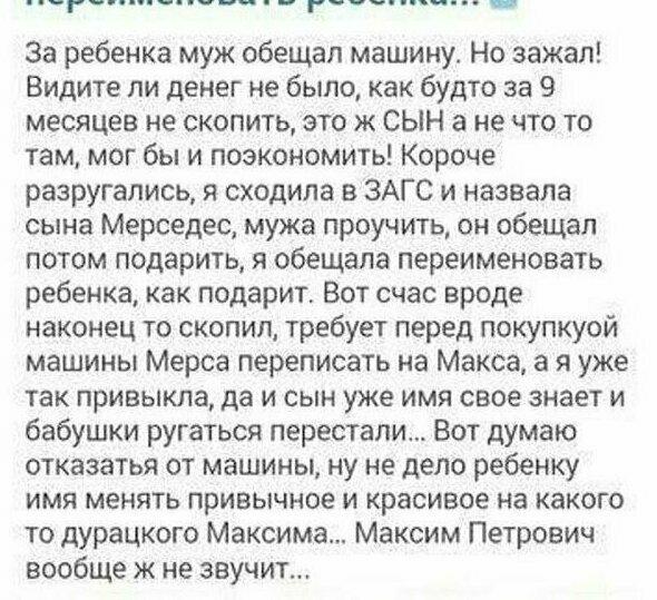 А Мерседес Петрович звучит