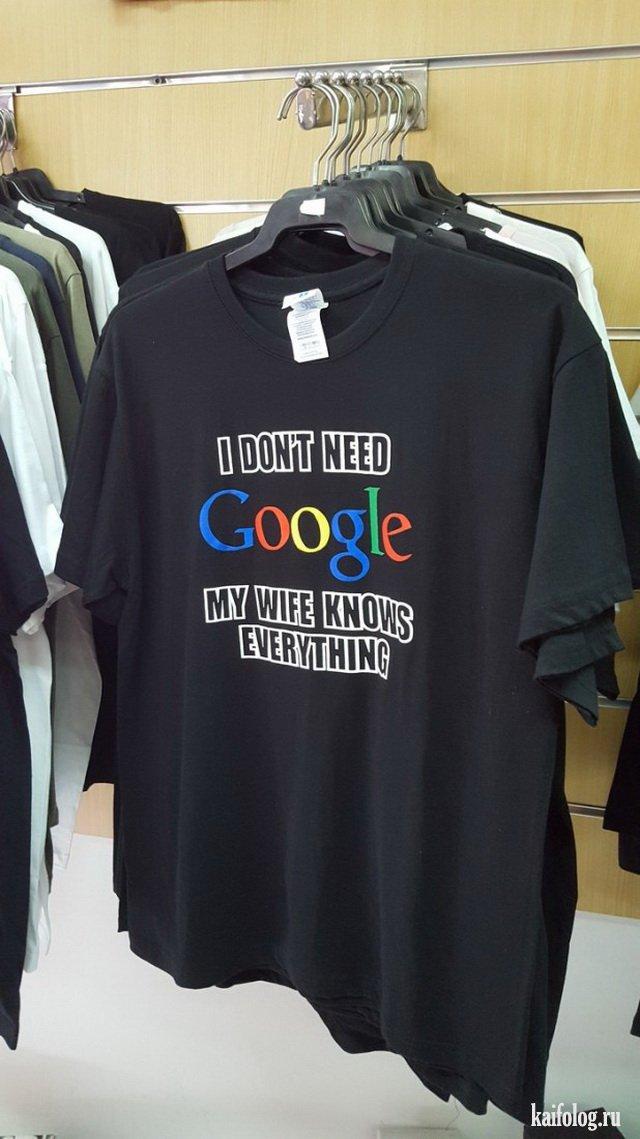 Зачем мужику Гугл?