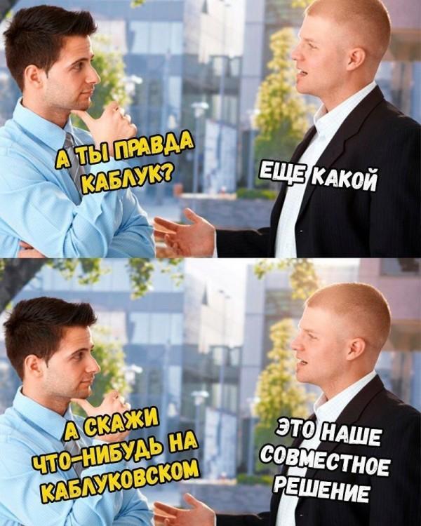 """Классическая фраза """"каблука"""""""