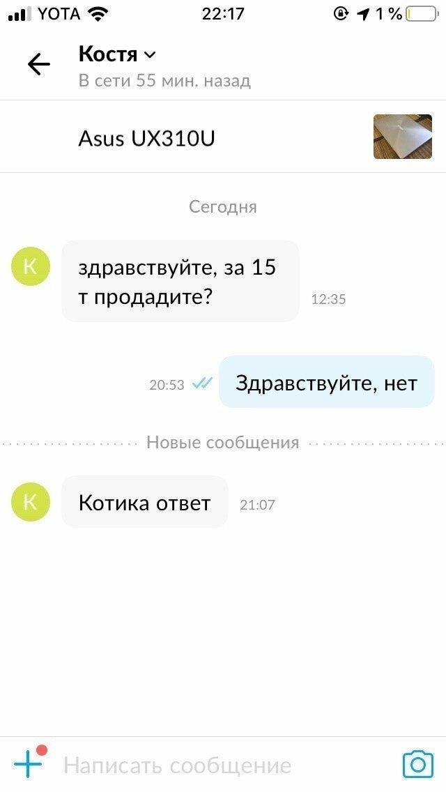 14. Котика ответ