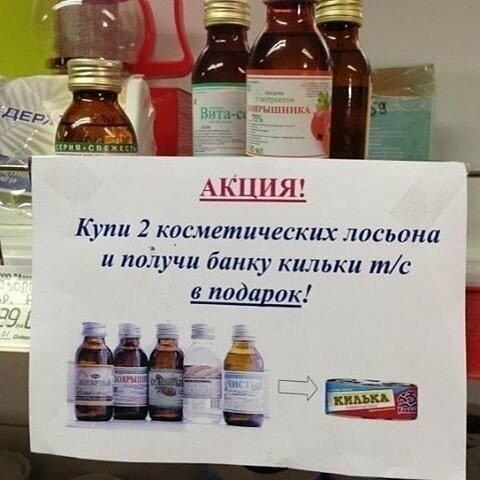 10. Акция для алкашей в аптеке?