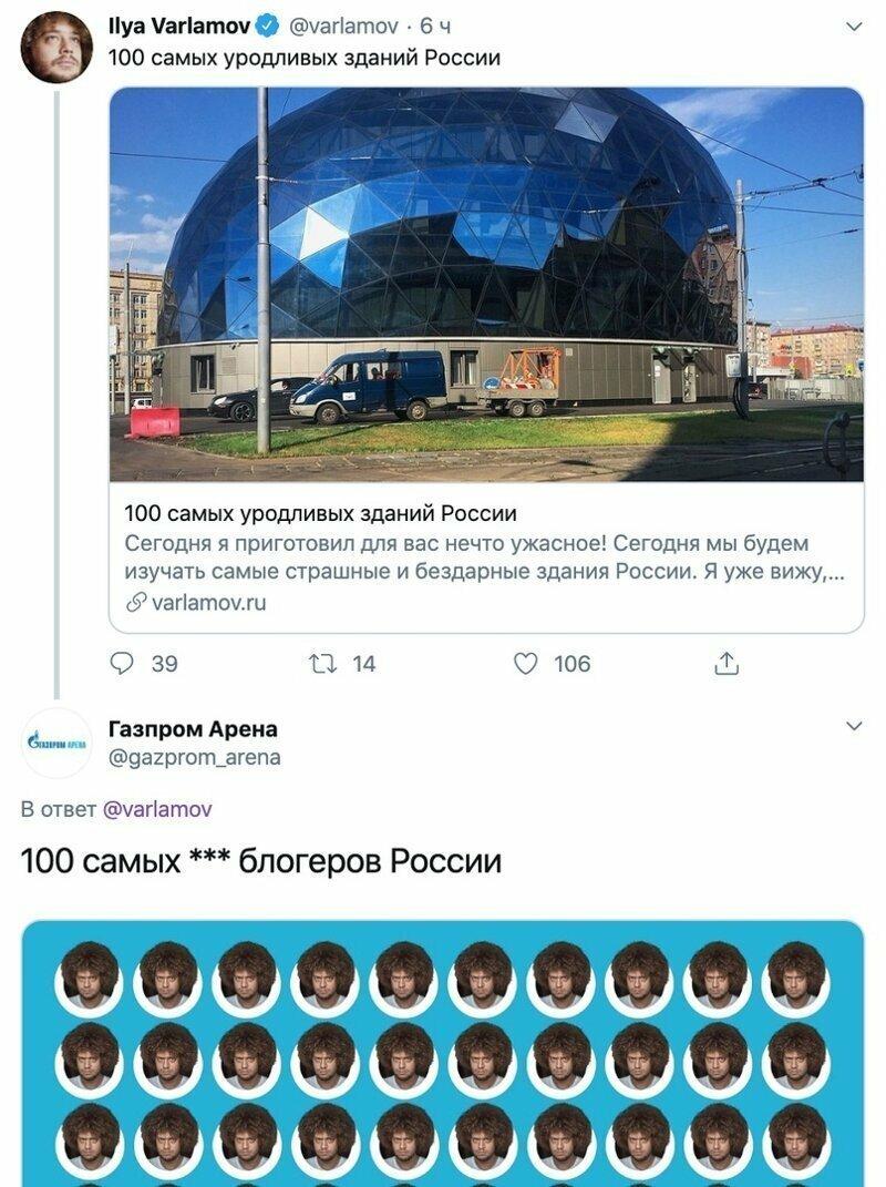 Газпром Арена ответила...