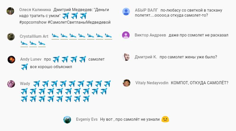 Про самолёт