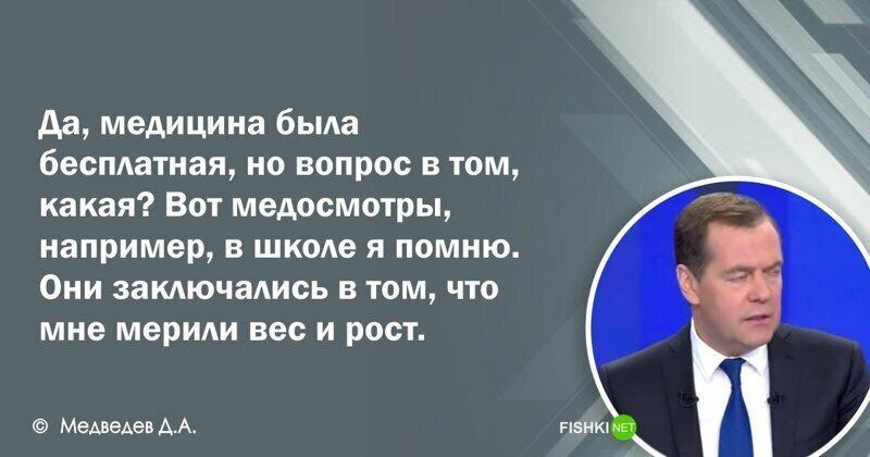Как Батрутдинов, Ивлеева, Михалкова и даже Рен-ТВ не спасли пресс-конференцию Медведева