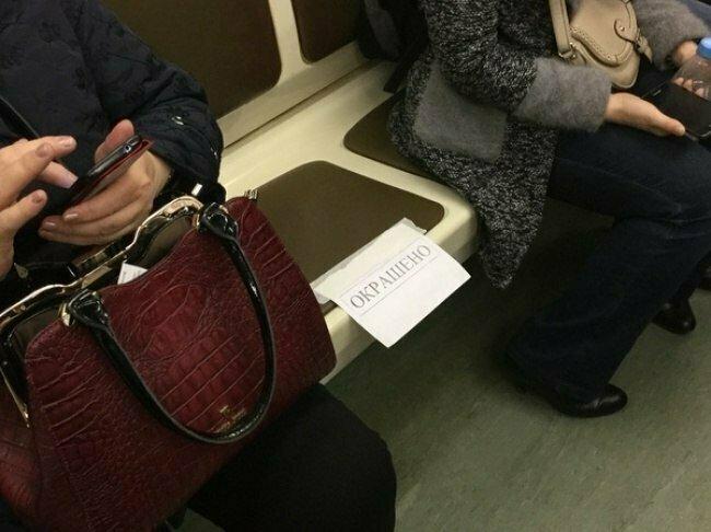 Лайфхак для тех, кто хочет иметь личное место в вагоне метро