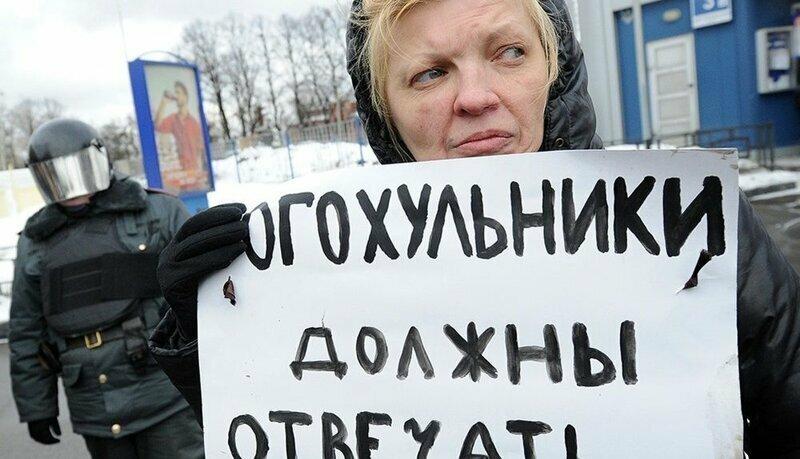 Петиция: российские христиане против наказания за оскорбление чувств верующих