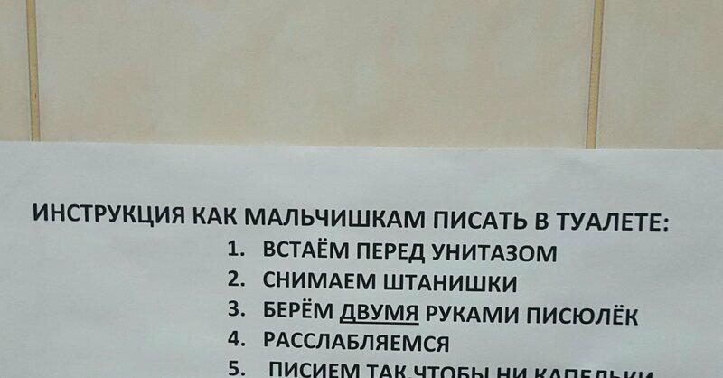 2. Если честно, то в этом посте будет много туалетных инструкций