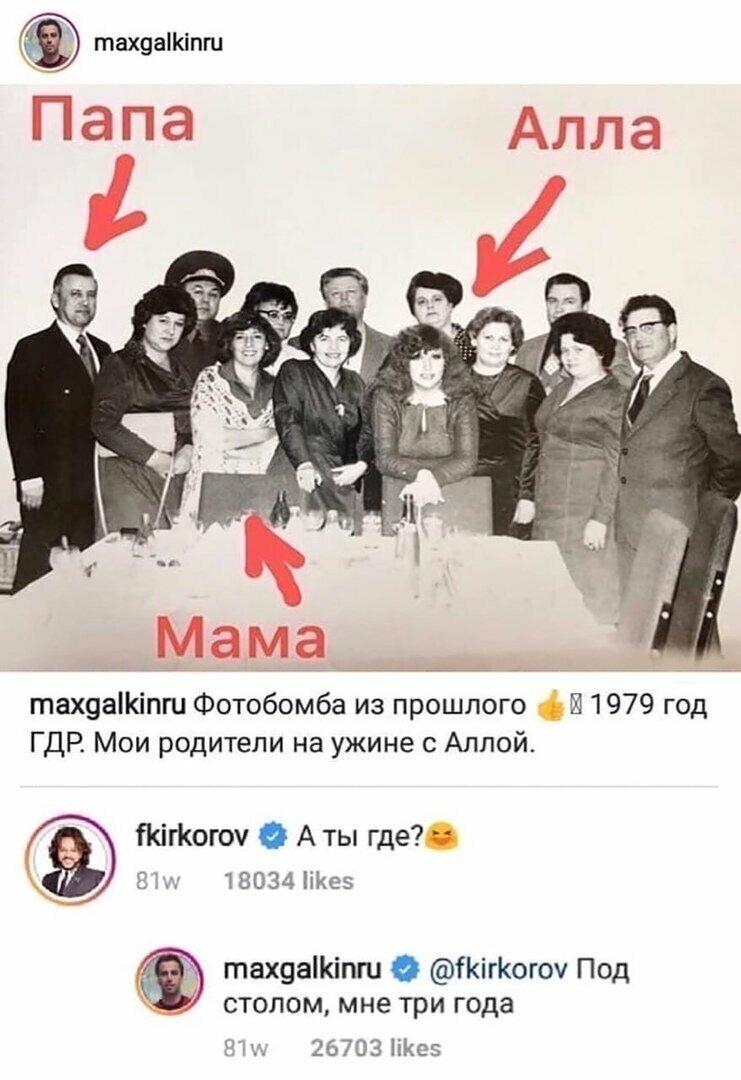 Галкин энд Пугачева, начало