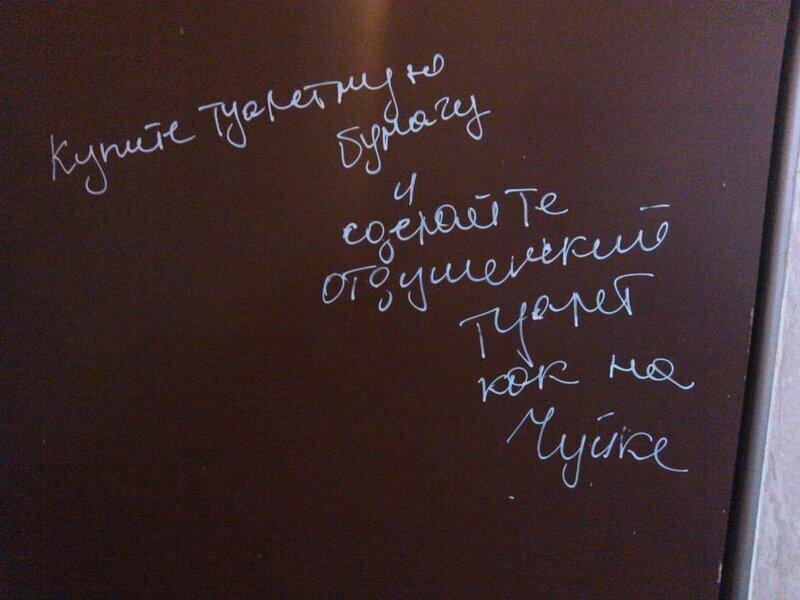 Иногда отзывы и предложения пишут на дверях