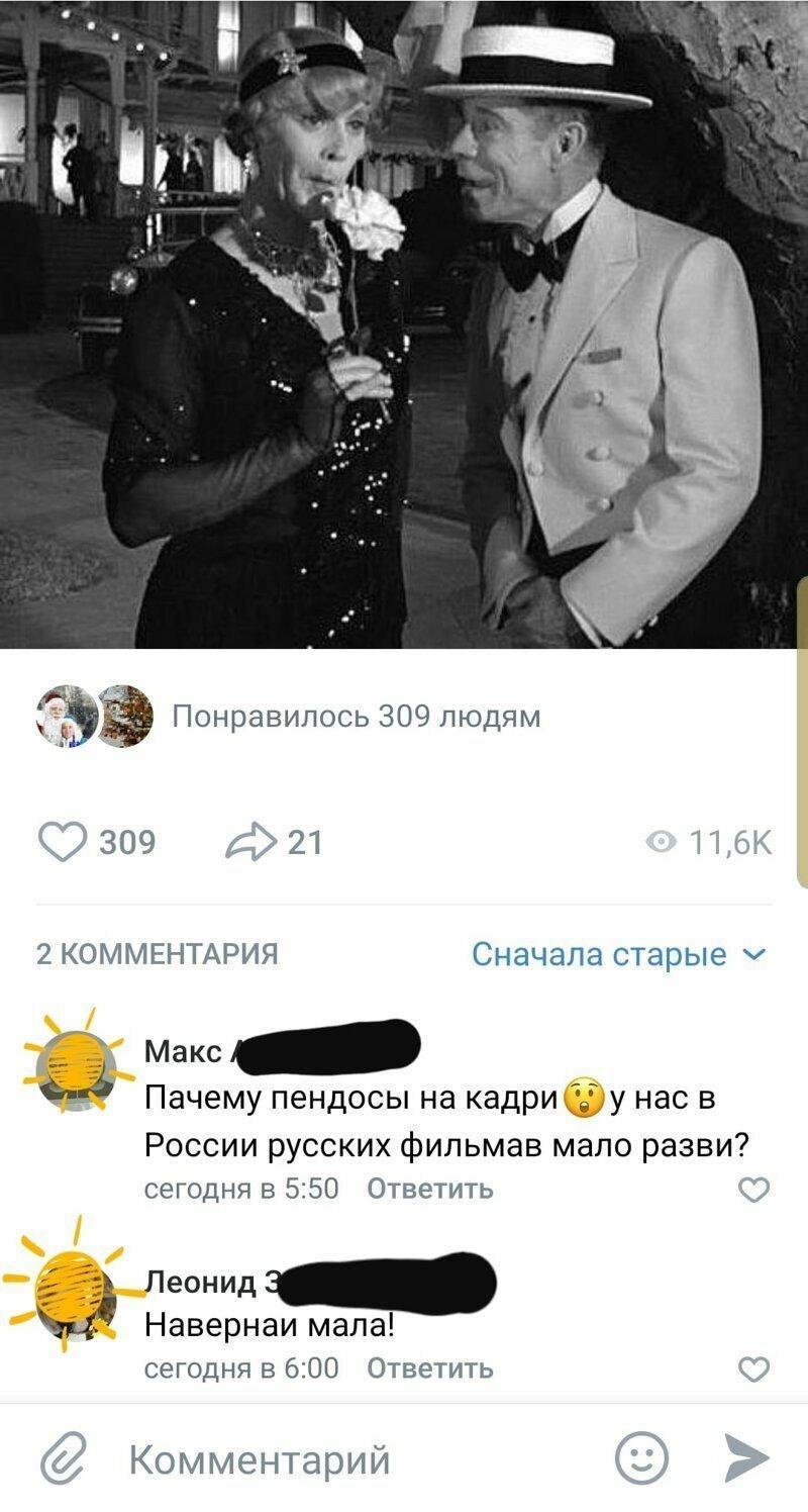 Надеемся, вы смотрели только русские фильмы?