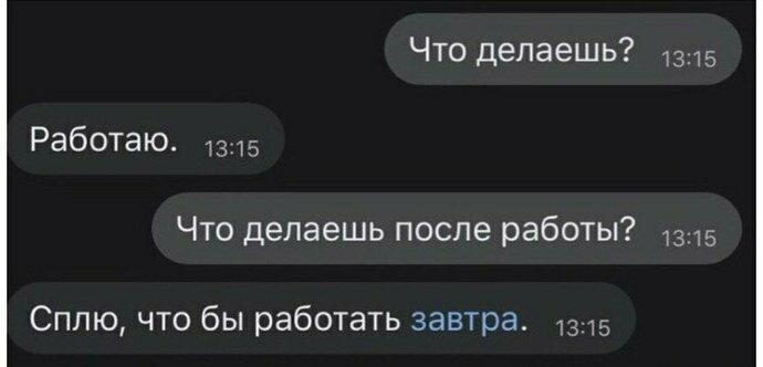 19. Вы любите свою работу?