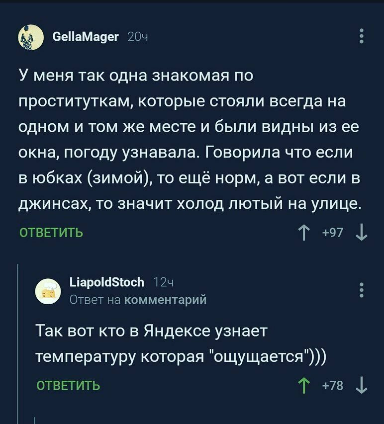 """Гисметео"" отдыхают"