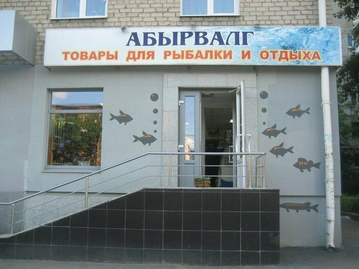 Литературная рыбалка в Екатеринбурге