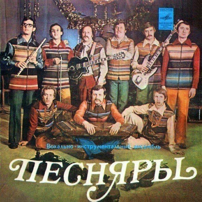 """Обложка пластинки фирмы """"Мелодия"""": ВИА """"Песняры"""" 1976 года"""