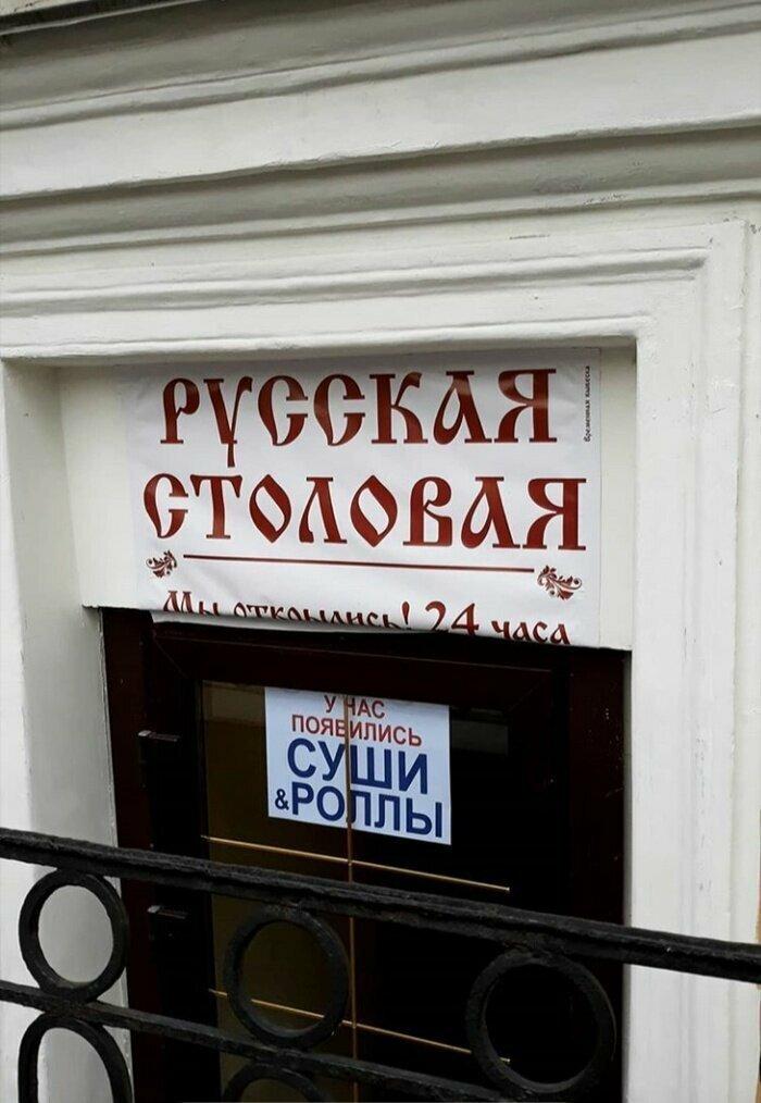 Русская столовая во всей ее красе