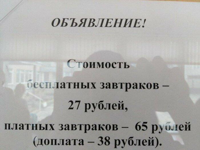 Россия - страна платных бесплатных завтраков по 27 рублей
