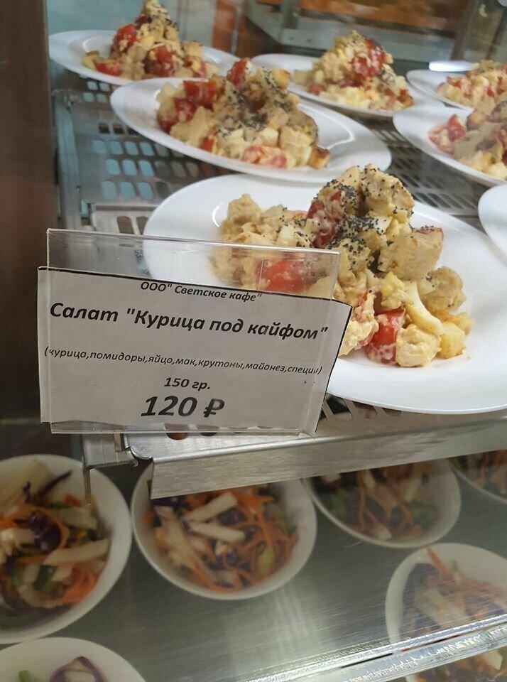 Когда шеф-повар любит извращаться с названиями блюд