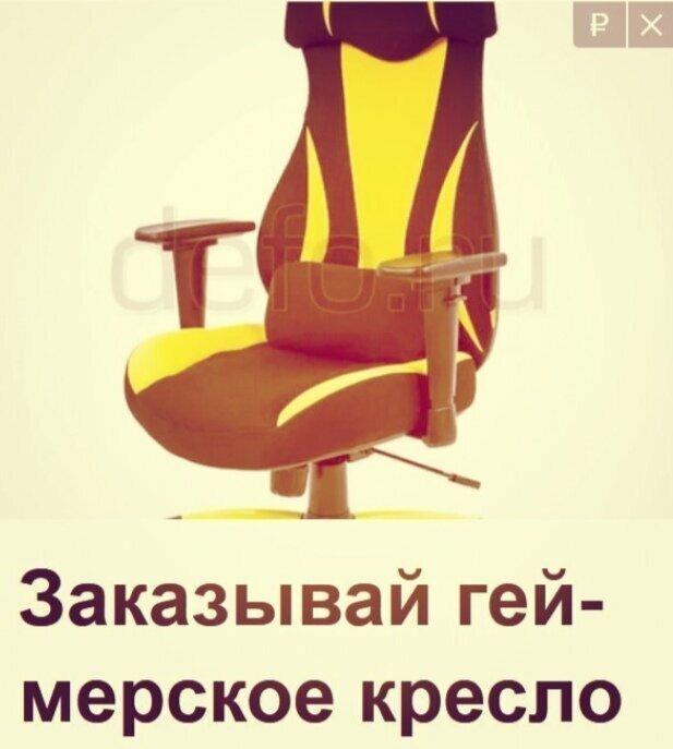 Нужно кресло?