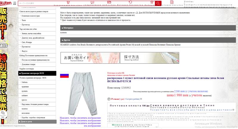Скриншот с сайта ( с гугл-переводом)
