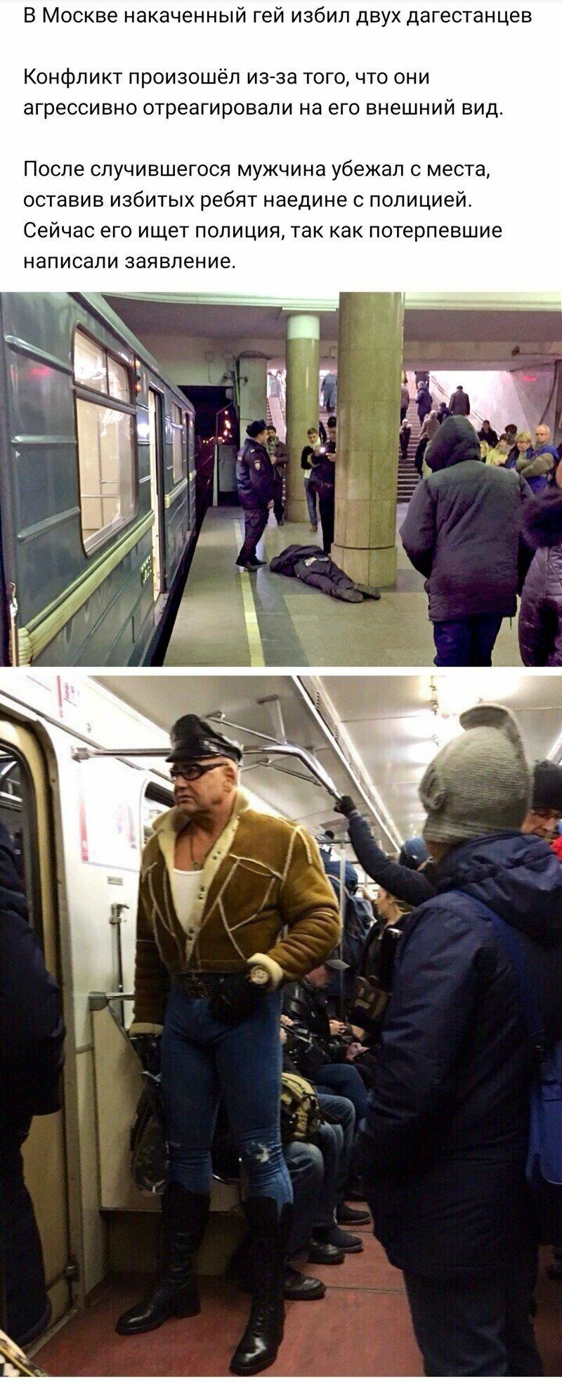 Фейк. Первое фото происшествие, где мужчина упал на рельсы. Никакого гея, бьющего дагестанцев зафиксировано не было