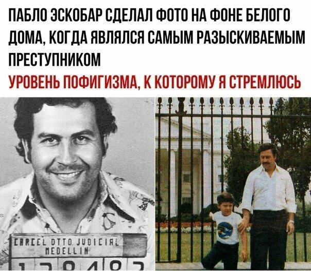 Павло Эскобар на этом фото реально на фоне Белого дома, но в 1982 году, когда он был  был политическим деятелем и посетил США в качестве парламентария Колумбии