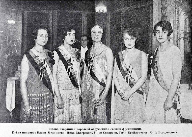 Справедливости ради стоит отметить первую мисс Россия в эмиграции, 1927 год Кира Склярова (в центре)