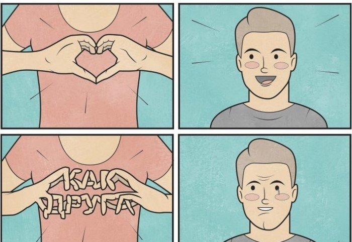 Я тебя люблю...