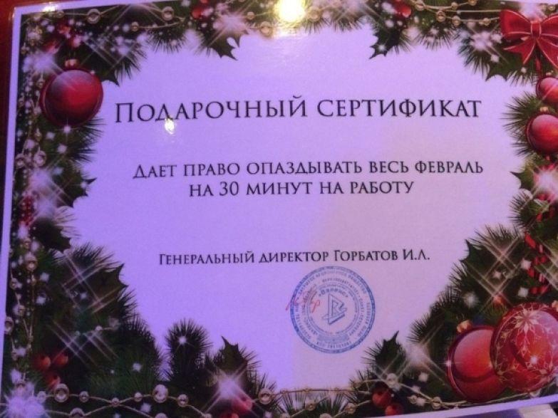 Вот это подарочек!