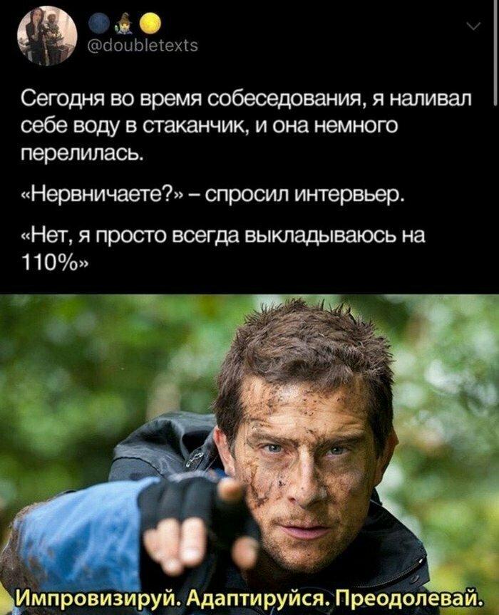 Нервничаете? )))
