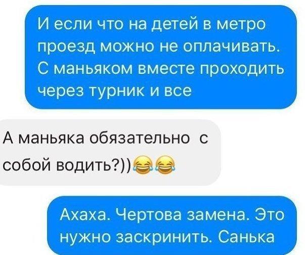 """Новая проездная карта """"С маньяком"""" в метро"""