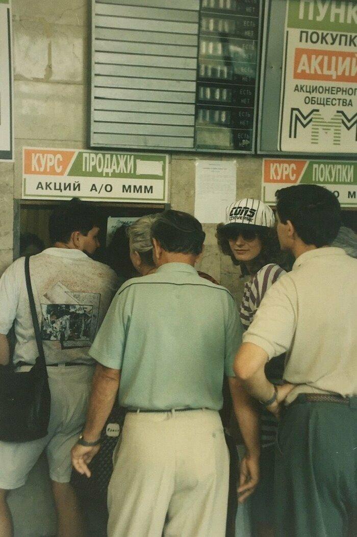 Классика того времени - люди обменивают билеты МММ. Середина 90-х