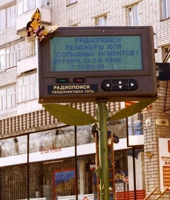 Реклама пейджинговой компании. Вологда, конец 90-х. А у вас было такое устройство?