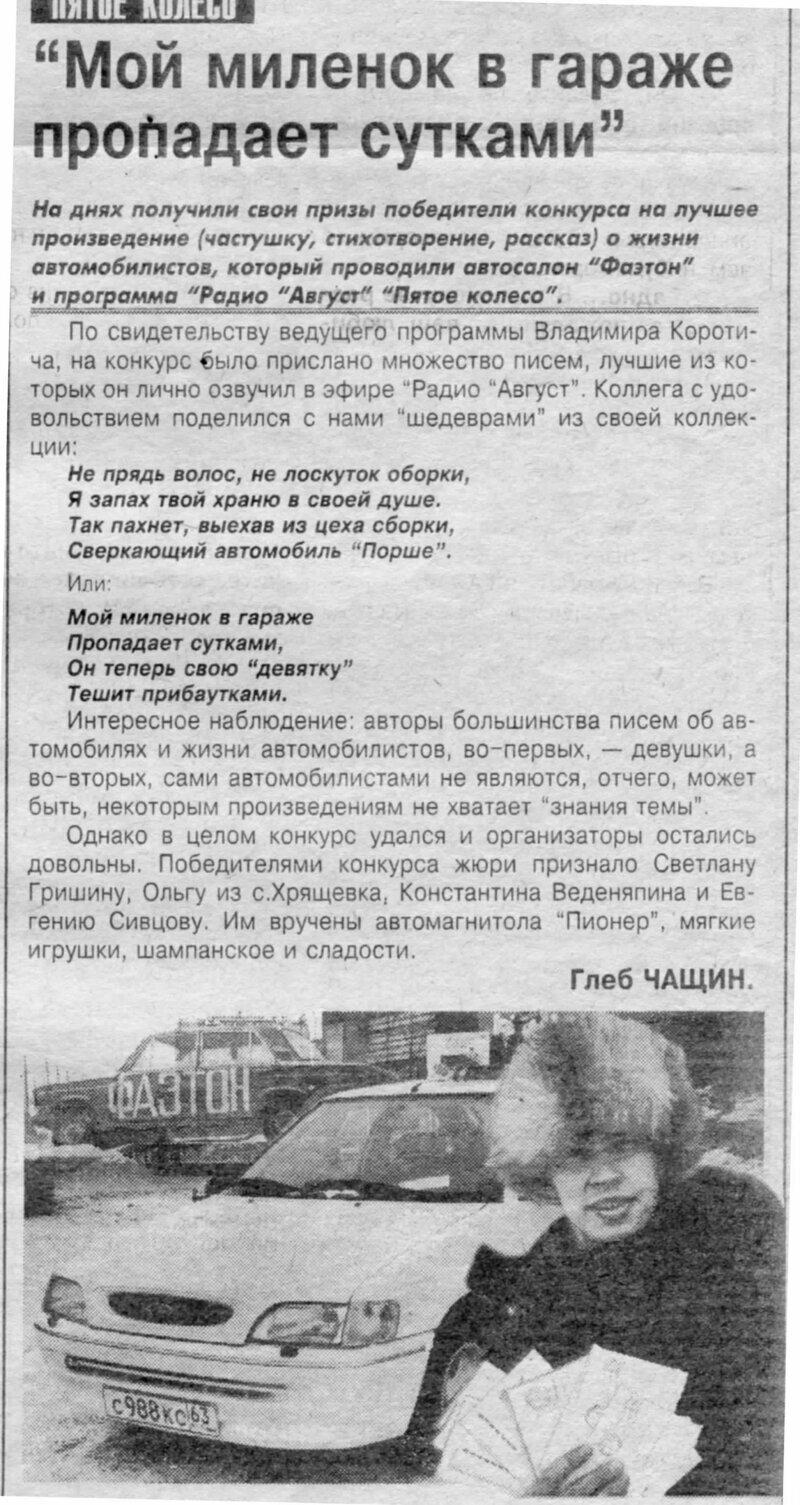 """Мужчины всегда любили проводить время в гараже (газета """"Площадь Свободы"""" 1997 года)"""