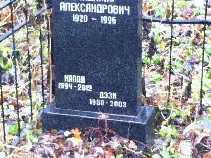 Иногда даже в человеческую могилу подзахоранивают любимцев. пусть все покоятся с миром...