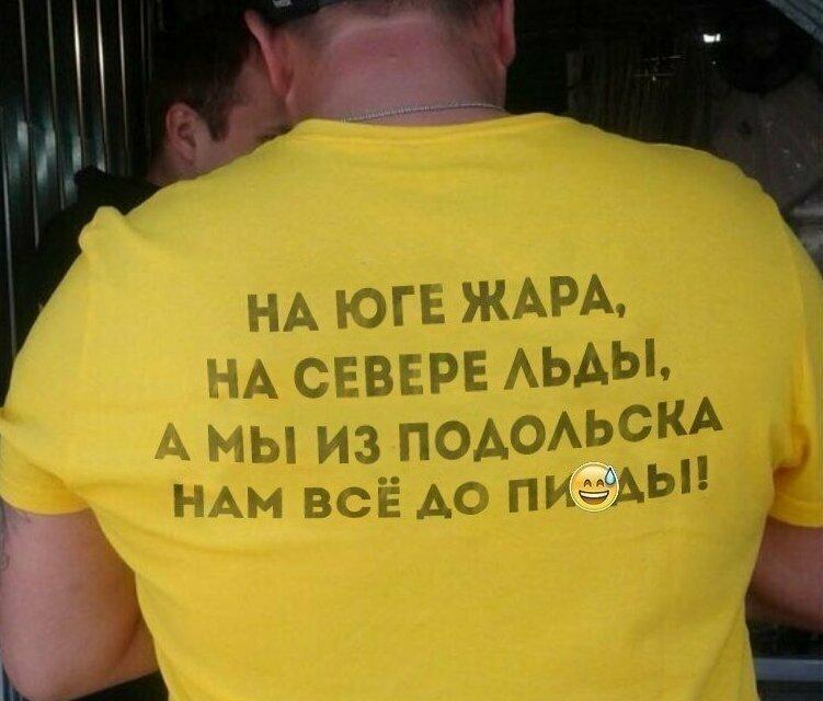 Рифма - суть футболок с надписями