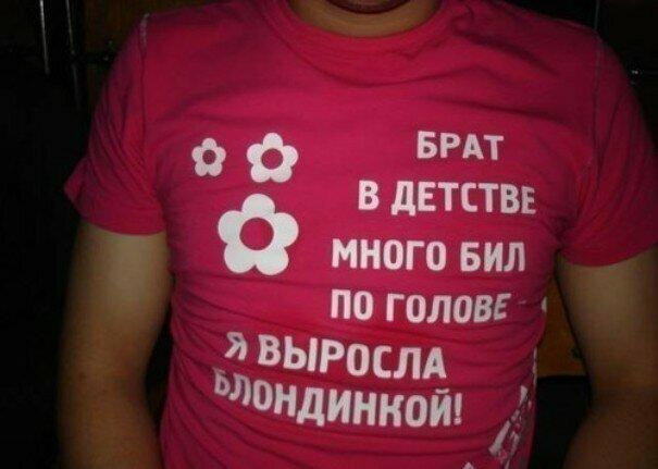 15 примеров дебильных надписей на футболках