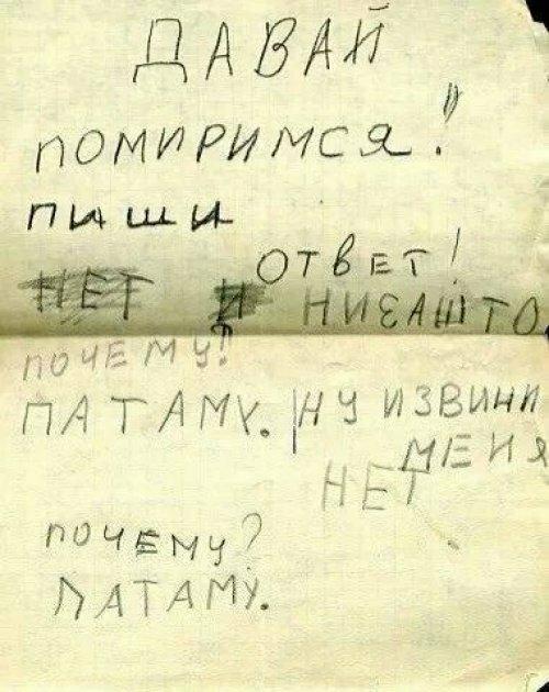 Детские записки всегда очень информативные