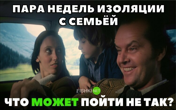 Проведите время с семьёй