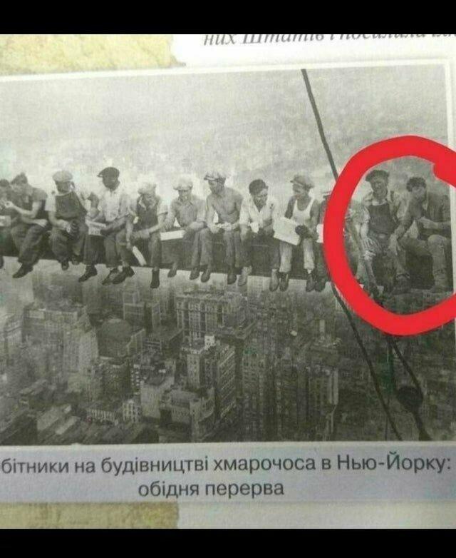 Это печально известная страница из украинского учебника