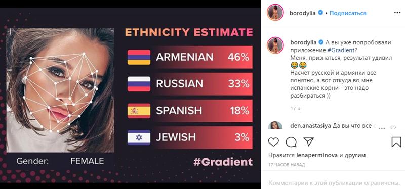 Gradient: определи свою национальность и устрой вынос мозга родителям
