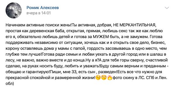 Россияне в поиске жен и любовниц