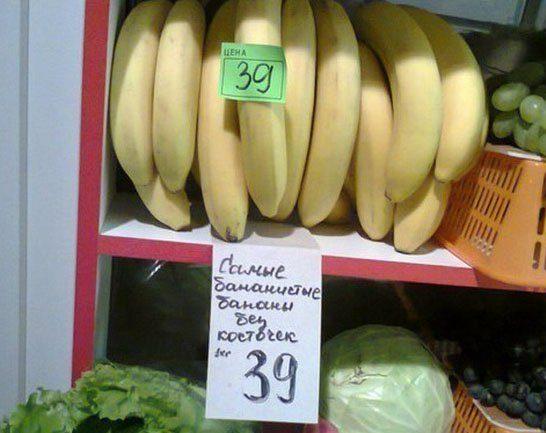 Даже бананы можно продать необычным способом