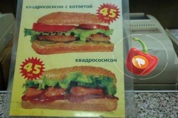 Когда не знаешь, как назвать обычный бутерброд
