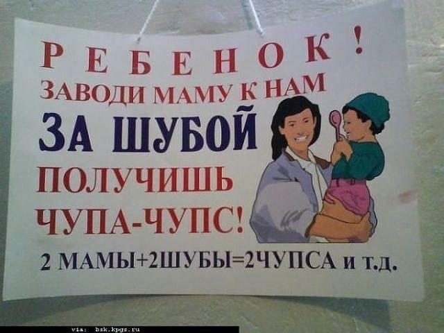 Давление на клиента через ребенка