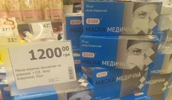 И такая ситуация не только в России: на Украине маски более чем за 3 тыс рублей (50 шт)