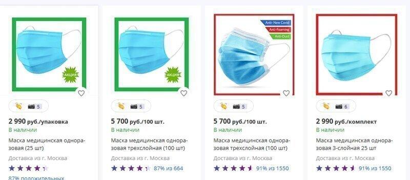 Первым делом взлетели цены на маски и антисептики (теперь и то, и другое даже трудно найти в аптеке