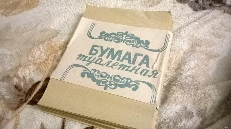 Внедрение: как советских людей приучали к туалетной бумаге